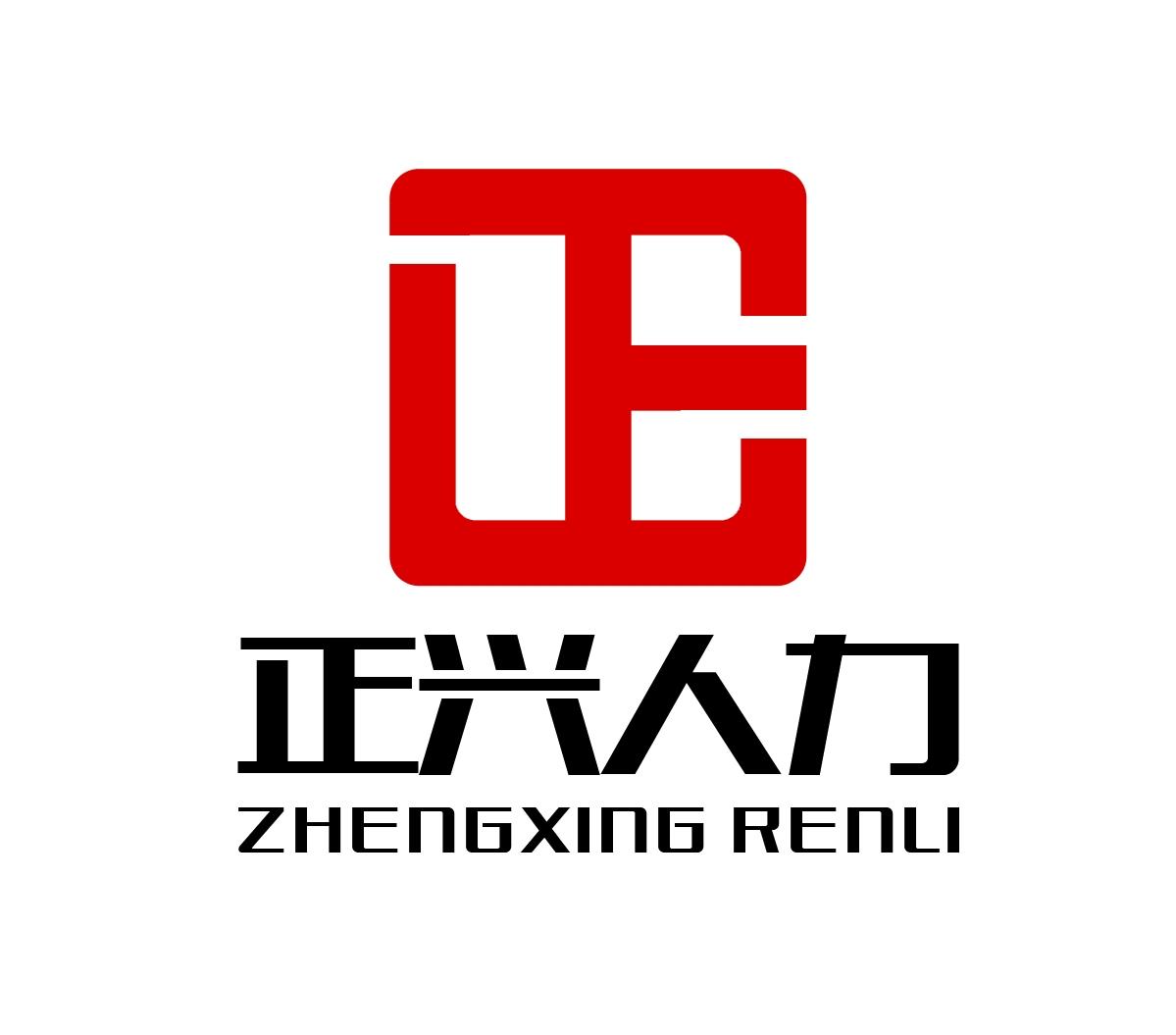 济南市钢城区正兴人力资源有限公司