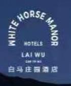 济南市雪野白马庄园酒店