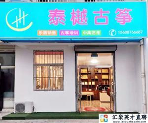 济南云海艺术发展有限公司