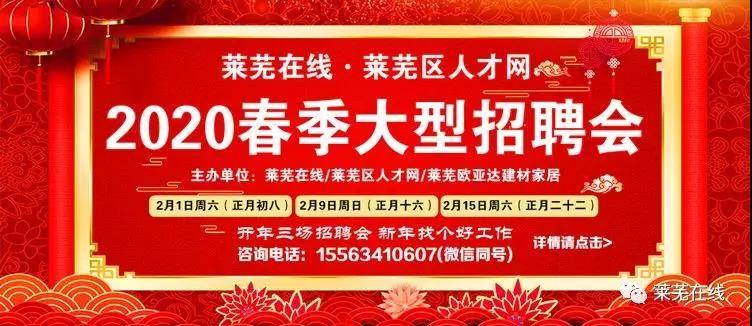 【招聘会】2020年莱芜新春大型招聘会!