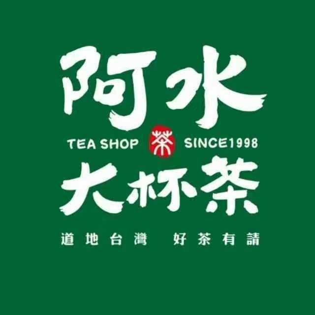 阿水大杯茶储备干部、见习调茶师